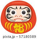 だるまのイメージイラスト 57180389