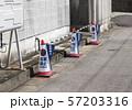 路上駐車禁止 57203316