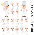 コック 料理人 洋食 シェフ ポーズ 男性 表情 セット 57204520