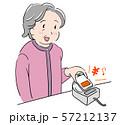 おばあさんとID 57212137