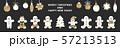 ラキラ ラメゴールドグリッターのジンジャークッキーとクリスマスツリーオーナメントのセット 57213513