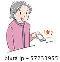 おばあさんとバーコード 57233955