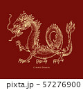 Chinese dragon. Mythological animal or Asian traditional reptile. Symbol for tattoo or t-shirt 57276900