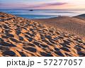 《鳥取県》鳥取砂丘の夜明け 57277057