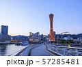 神戸・トワイライト夜景・神戸ハーバーランド 57285481