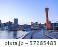 神戸・トワイライト夜景・神戸ハーバーランド 57285483