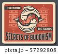 Buddhism, prayer wheels and carp fish 57292808