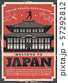 Japanese ancient pagoda, travel concept 57292812