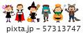 ハロウィンの仮装をする子供たち 03 57313747