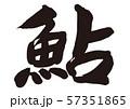 鮎 あゆ 筆文字 57351865