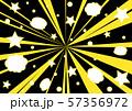 集中線 スター 吹出し 57356972