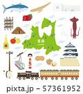 青森県 名産品 観光 イラストセット 57361952