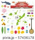 沖縄県 名産品 観光 イラストセット 57436178
