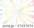 集中線 スター 吹出し パステルカラー 57437074