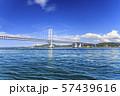 うずしおクルーズ 57439616