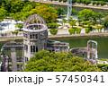 《広島県》原爆ドーム・平和記念公園 57450341