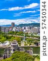 《広島県》原爆ドーム・平和記念公園 57450344
