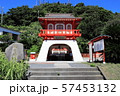 龍宮神社 57453132