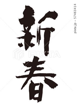 新春 57463414