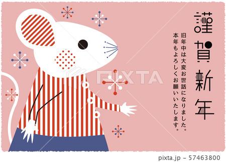 謹賀新年 握手を求めるかわいいハツカネズミ 年賀状 ピンク 57463800