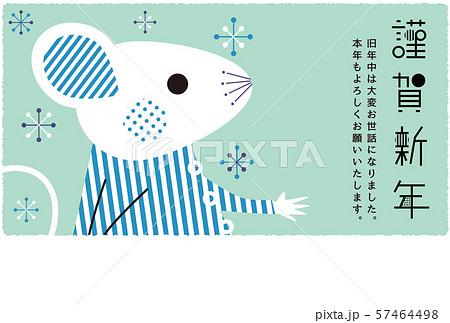 謹賀新年 かわいいハツカネズミ年賀状 青 57464498