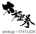 筆文字 太極拳.n 57471328