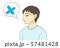 断る男性 57481428
