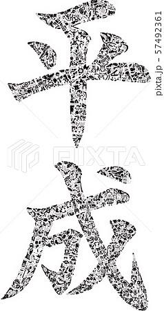 ボールペン画 元号 平成 文字 漢字のイラスト素材