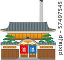 銭湯。日本の公衆浴場。ベクター素材 57497545