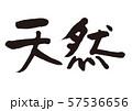 天然 筆文字 57536656