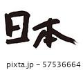 日本 筆文字 57536664