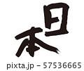 日本 筆文字 57536665