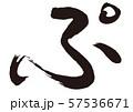 ぷ 筆文字 57536671