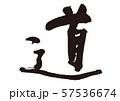 道 筆文字 57536674