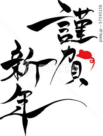 筆文字 ねずみイラストの謹賀新年のイラスト素材 57545156