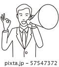 OKポーズでメガホンを持って叫ぶビジネスマン 57547372