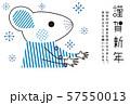 謹賀新年 雪の結晶を受け止めるかわいいハツカネズミ 年賀状 青 57550013