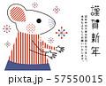 謹賀新年 雪の結晶を受け止めるかわいいハツカネズミ 年賀状 赤青 57550015