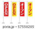 のぼり オープン 57550205
