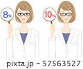 ショック 笑顔 軽減税率を説明する女性 表情パターン 57563527