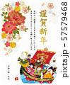 年賀状 2020 デザイン 宝船 和柄 縦 57579468