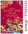 年賀状 2020 デザイン 宝船 和柄 縦 57581142
