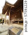 小郡・七夕神社 57591229