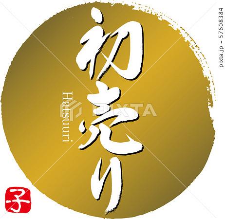 初売り・Hatsuuri(筆文字・手書き) 57608384
