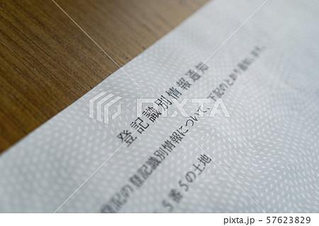 登記 登記識別情報 通知書 書類 用紙 見本 不動産 売買 相続 遺産 名義変更 57623829