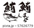 鮪 筆文字 57626779