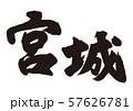 宮城 筆文字 57626781