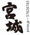 宮城 筆文字 57626783