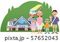ファミリー旅行 高尾山 57652043