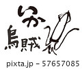 いか 筆文字 57657085